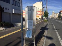「大みか町一丁目」バス停留所
