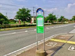 「沼田三軒屋」バス停留所