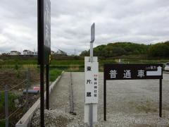 「東片蔵」バス停留所