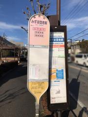「みずほ団地前」バス停留所