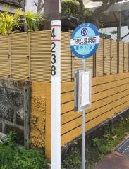 「日奈久温泉前」バス停留所