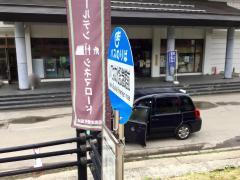 「いでは文化記念館前」バス停留所