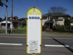 「有岡局前」バス停留所
