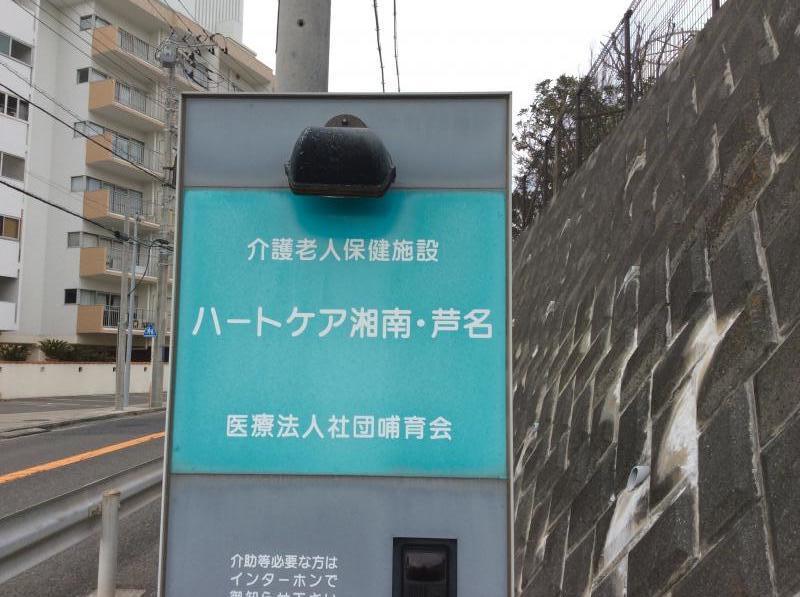 芦名 ハート ケア 湘南