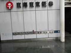 東海東京証券株式会社 名古屋支店