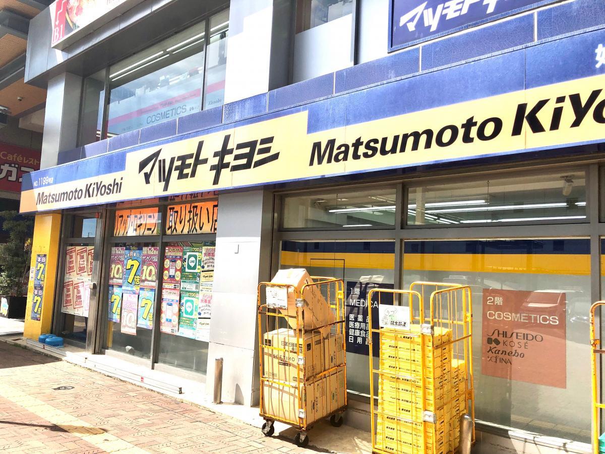 マツモトキヨシ 姫路駅前店