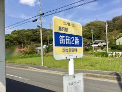 「笛田2番」バス停留所