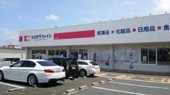 ココカラファイン倉吉北店