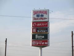 遠鉄ストア桜台店