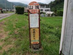 「山城」バス停留所