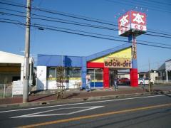 ブックオフ 龍ケ崎緑町店