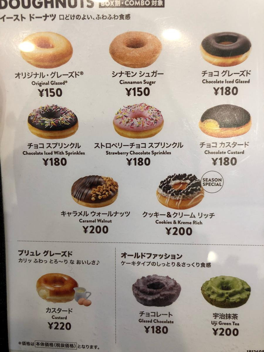 熊本 ドーナツ クリスピー クリーム