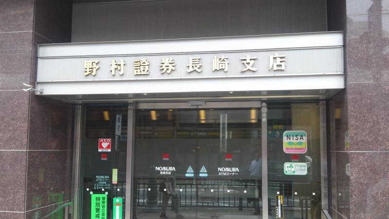 長崎市の中心地にあります。