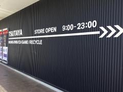 TSUTAYA甲西店
