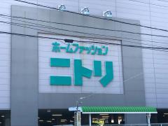 ニトリ 日立店