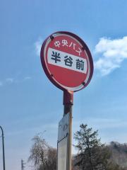 「半谷前」バス停留所