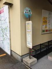 「池田温泉」バス停留所