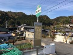 「五宝滝入口」バス停留所