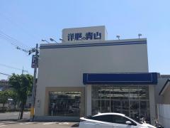洋服の青山 宝塚中筋店