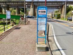 「中河原橋」バス停留所