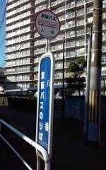 「八番」バス停留所