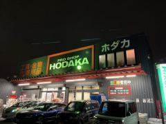 ホダカ岡崎店