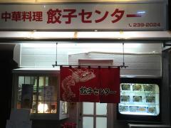 餃子センター 三篠店