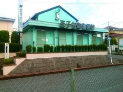 王子台動物病院