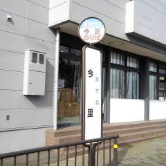 「今里」バス停留所