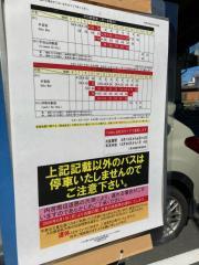 「岩渕」バス停留所