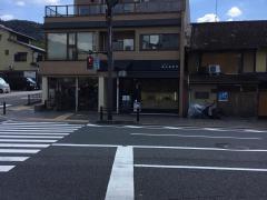 玉山名史刀(京都店)
