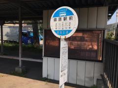 「郷原駅前」バス停留所