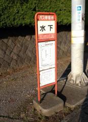 「水下」バス停留所