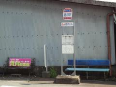 「越部駅」バス停留所