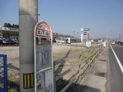 「局前(新居浜市)」バス停留所