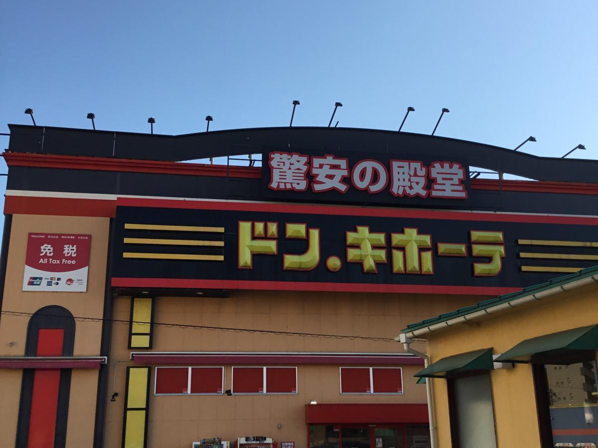 ドン・キホーテ 富山店