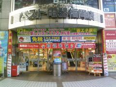 ベスト電器 福岡本店