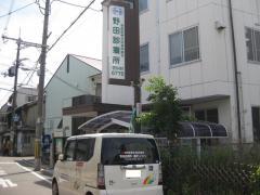 野田診療所