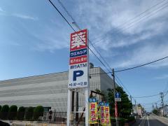 ウエルシア 富山奥田店