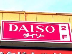 ザ・ダイソー カスミ阿見店