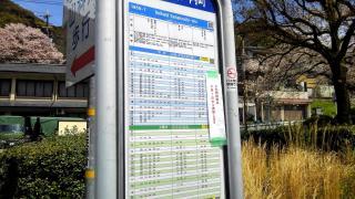「清閑寺山ノ内町」バス停留所