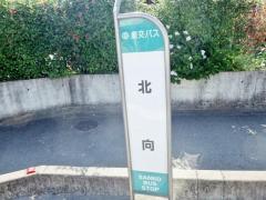「北向」バス停留所