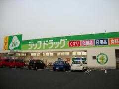 ココカラファイン・ジップドラッグ 平井店