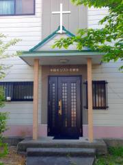 中振キリストの教会