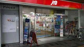 JTB福山駅前店