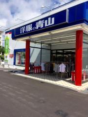 洋服の青山 神戸鈴蘭台店