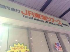 ジェイアール東海ツアーズ 新大阪支店