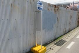 「四軒屋住宅」バス停留所