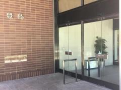 豊島株式会社