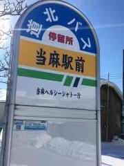 「当麻駅前」バス停留所